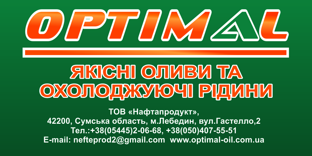 НАФТАПРОДУКТ optimal-oil nefteprod2@gmail.com